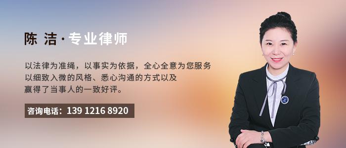 连云港律师陈洁