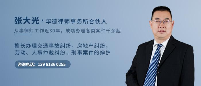 连云港律师张大光
