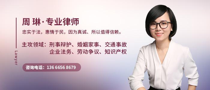 丽水律师周琳