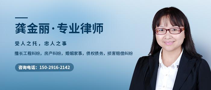 汉中律师龚金丽