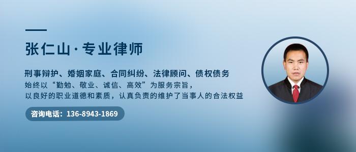 白银司法鉴定张仁山